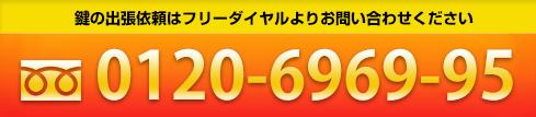 鍵の出張依頼 入間市・入間・武蔵藤沢の鍵屋が出張!